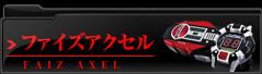 ファイズアクセル
