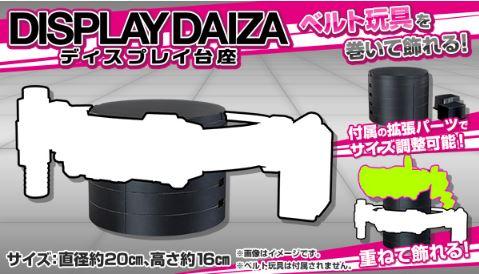 displaydaiza_bnr